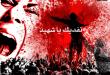بالصور شعر عن شهداء الثورة 17932 2 110x75