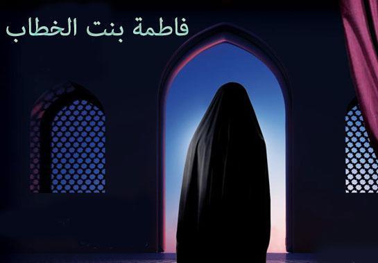 صور من هو زوج فاطمة بنت الخطاب
