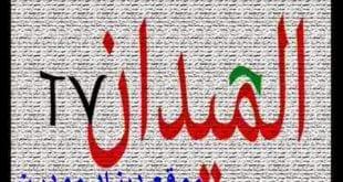 صور تردد قناة الميدان على النايل سات