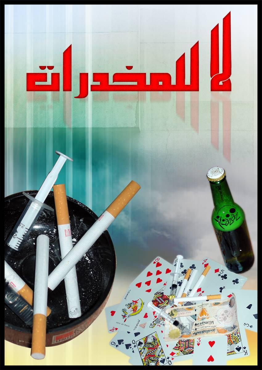 صور المخدرات بحث