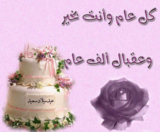 بالصور اغنية عيد ميلاد احمد 18812
