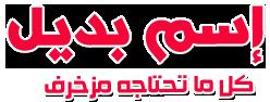 صورة اسماء بنات للفيس بوك مزخرفة بالفرنسية