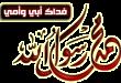 صوره عبارات دفاع عن الرسول صلى الله عليه وسلم