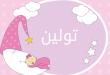 صور معنى اسم تولين في اللغة العربية