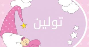 معنى اسم تولين في اللغة العربية