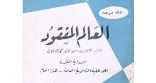 بالصور كتب ثقافية للتحميل pdf 1d38c6ac696d166f7d1c3aead032adf4 310x165