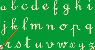 بالصور حروف الفرنسية 1d5676a3093db6f7b314eaecccd4346f 310x165