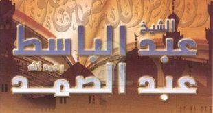 ختمة عبد الباسط عبد الصمد mp3
