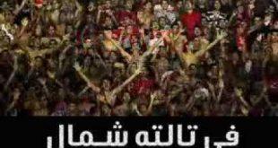 اغنية رقصت شعب عريق , اغنية التالتة شمال mp3