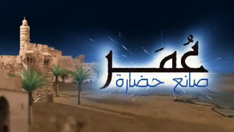صور اغنية برنامج عمر صانع حضارة