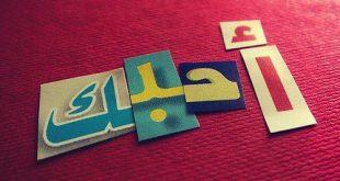 رسائل موبايل حب مصريه