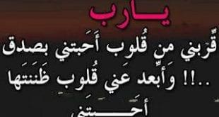 صورة كلام عتاب صديق