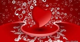 صورة اجمل رسائل حب للعيد