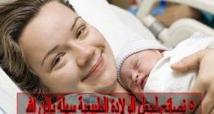 صوره تجارب الولادة بدون الم