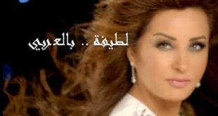 بالصور لطيفة بالعربي mp3 2eb34307fce34ce318c16e0fe1210707 310x165