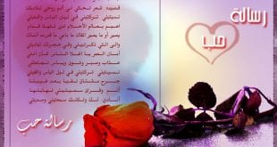 صوره رسالة حب جميلة