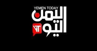 صورة تردد قناة اليمن اليوم