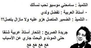صوره قصص جزائرية مضحكة , اجمل قصه جزائريه مضحكه