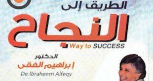 بالصور كتاب الطريق الى النجاح ابراهيم الفقي 354783 310x165