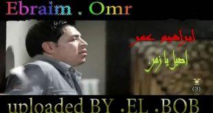 صور ابراهيم عمر