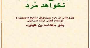 صوره مترجم عربي فارسي