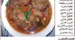 صوره كتب الطبخ الجزائري للتحميل pdf
