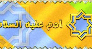 بالصور قصة ادم عليه السلام كامله 3ae3d9e725ba19a56df2d1ac1fa7ded8 310x165