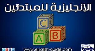 تعلم تحدث اللغة الانجليزية للمبتدئين