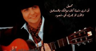 صور كلمات اغنيه شما حمدان