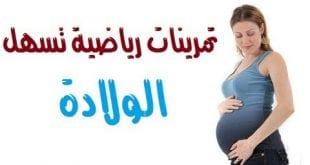 صور تمارين تسهيل الولادة في الشهر التاسع