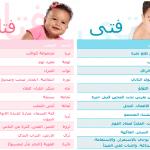 اسماء اولاد وبنات 2019