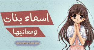 اسماء بنات مسلمات ومعانيها