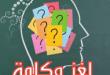 بالصور الغاز اللغة العربية مع الحلول 3eca7b0413c97ca41b18fac6cd66dcd6 110x75
