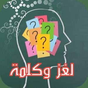 الغاز اللغة العربية مع الحلول