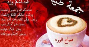 صباح الخير ليوم الجمعة