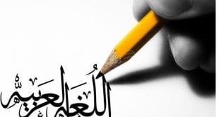 صوره اندثار اللغة العربية
