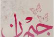 صوره ماذا تعني كلمة جيهان