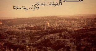 بالصور اقوال عن القدس 4a8b276114b7b45dc80a74bedbfd0687 310x165
