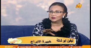 صوره توقعات نيفين ابو شالة 2017