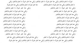 نصوص عربية قصيرة للمبتدئين