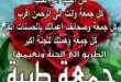 بالصور صباح الجمعه 4e7df4f71ca8ebad5402c835df24633b 110x75