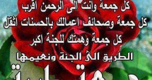 صباح الجمعه