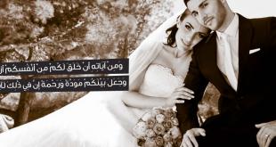 قصة عشق