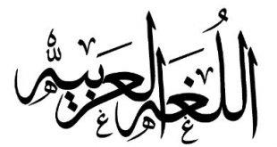شرح مفردات اللغة العربية