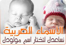 بالصور اسامي عربيه 4f8b8cdad9f9438ce7130510a0853fc1