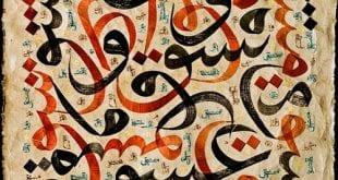 صوره زخرفة الحروف العربية