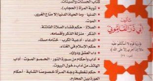 صور كتاب ففروا الى الله pdf