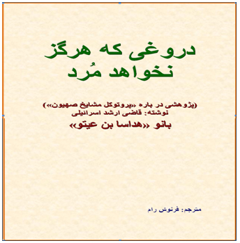 صور مترجم عربي فارسي