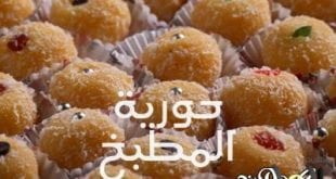 بالصور حلويات حورية المطبخ 569b5aa757780eff0d6d9df18893f656 310x165