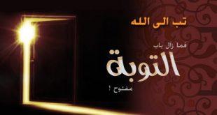 بالصور اذكار التوبة الى الله 57165c7d818ecfde7513b80fed906f93 310x165